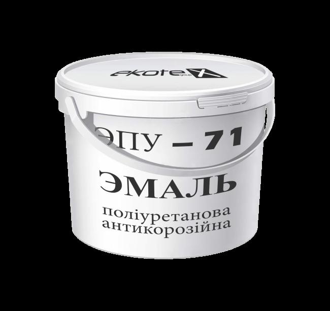 ЭПУ - 71