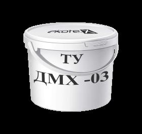 «ДМХ -03» ТУ У 24.6-16282377-009-2007