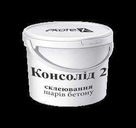 Консолид 2