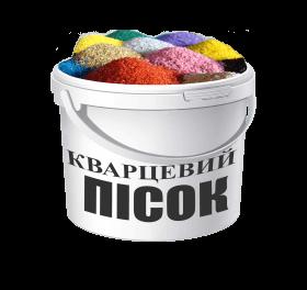 Кварцевый песок цветной, фракционный